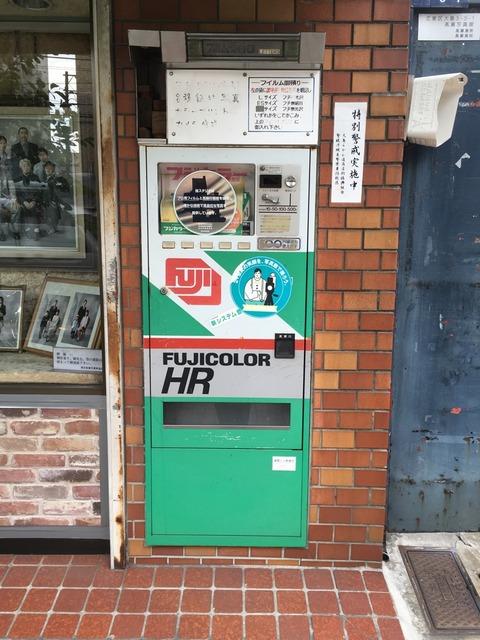 廃自動販売機