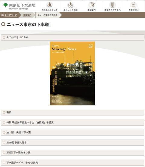 【お知らせ】ニュース東京の下水道最新号(No.248)のweb版が更新されました