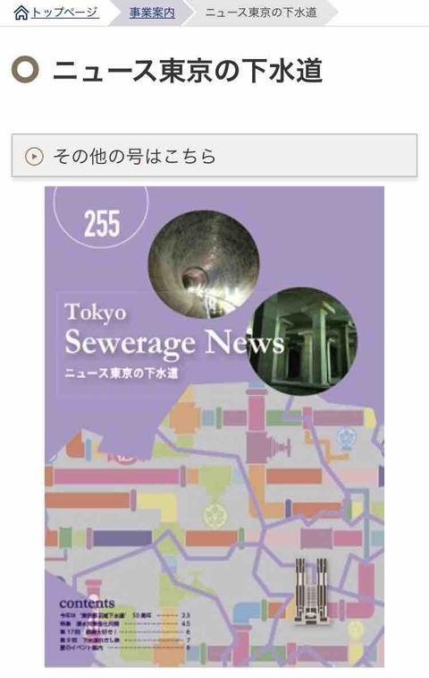 【おしらせ】ニュース東京の下水道最新号(No.255)のweb版が更新されました