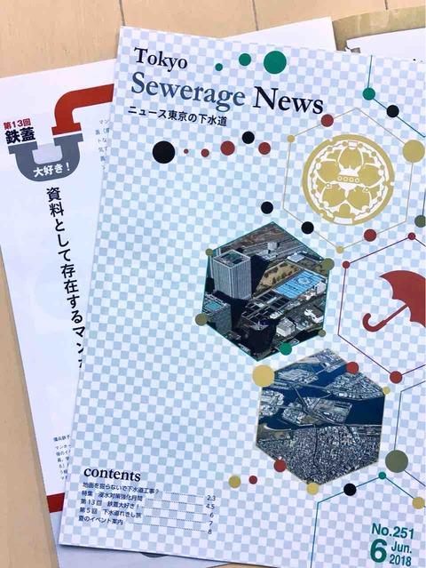 【お知らせ】「ニュース東京の下水道」最新号(No.251)が発行されました