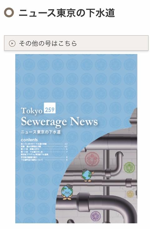 【おしらせ】ニュース東京の下水道最新号(No.259)のweb版が更新されました
