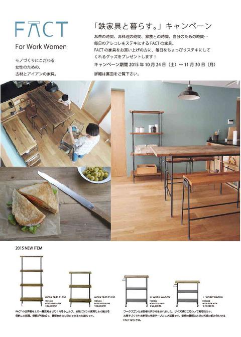 鉄家具と暮らすフライヤー1