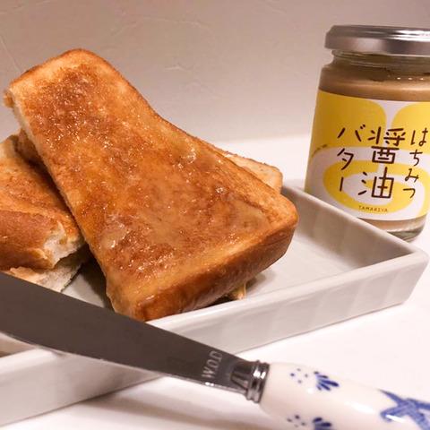 honeybutter