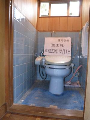 トイレ内段差と手すり改修
