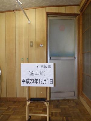 施工前浴室引き戸改修