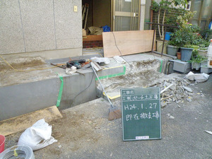 エントランス土間工事(4)