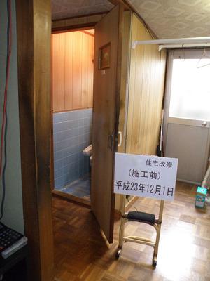 施工前トイレ引き戸改修