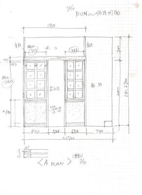 7 アールヘアーさんシャンプーブースの仕切り製作図(2) 001