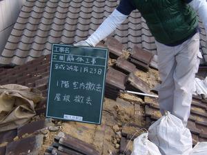 佐野、屋根撤去(1)