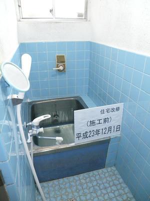 施工前浴室内