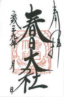 御創建1250年奉祝特別御朱印_W207-thumb-207xauto