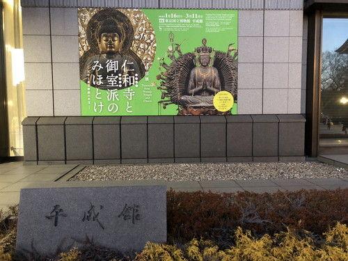 仁和寺展 (3)