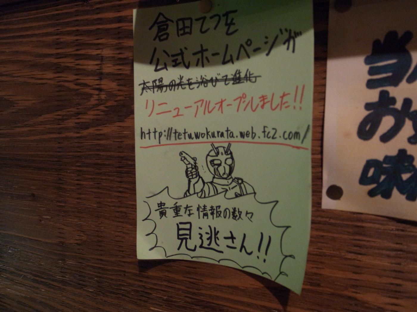 倉田てつをの画像 p1_26