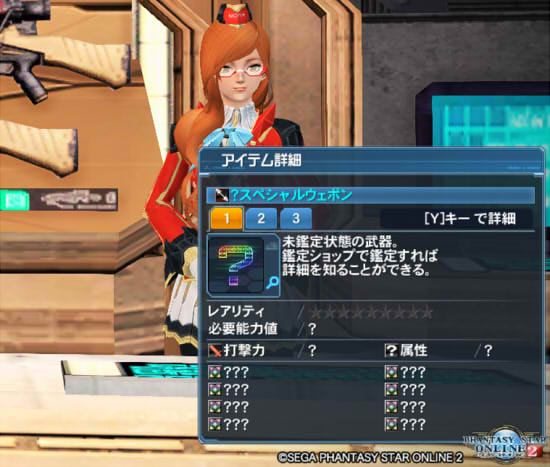 PSO2 レア