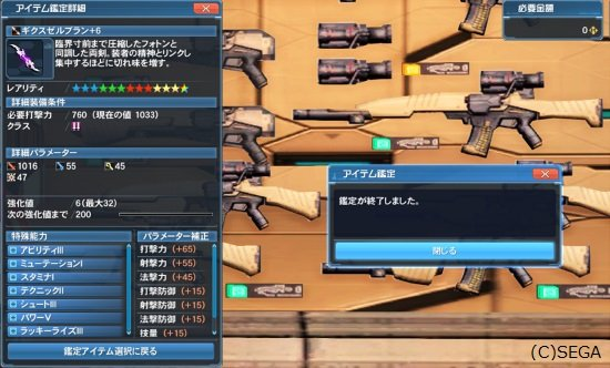 PSO2 レア2