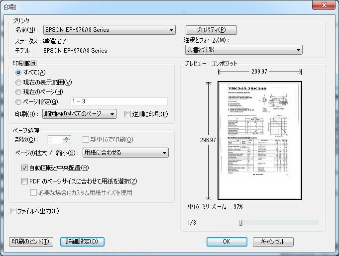 20170817 一太郎→JUST PDF3
