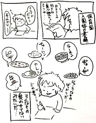 ポテト好き