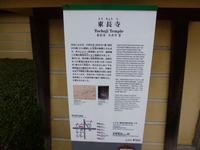 博多大仏の東長寺