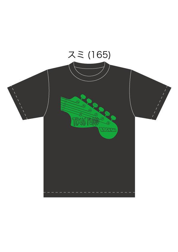 グリーンギター型