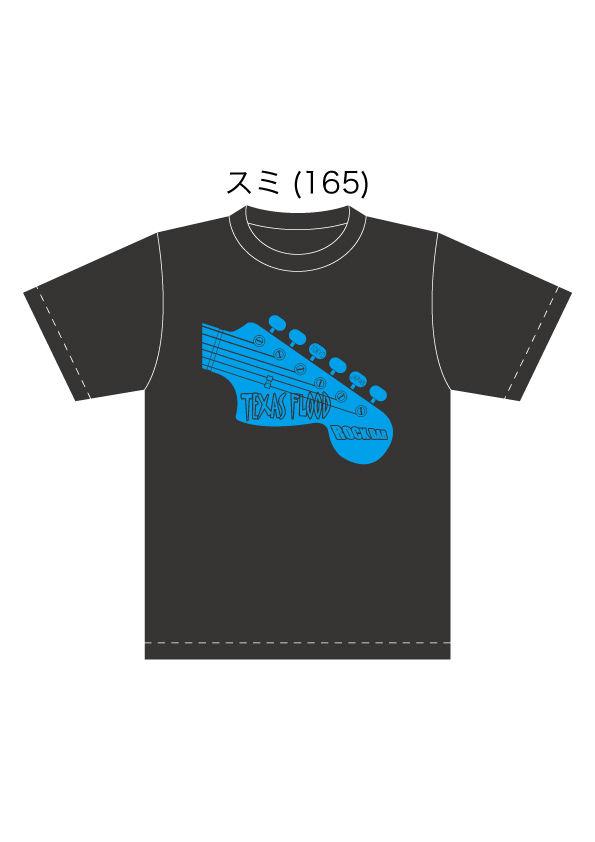 ブルーギター型