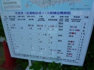 6港の時刻表