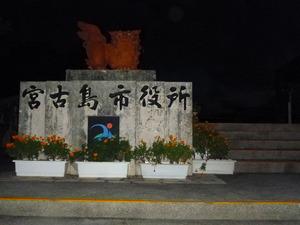 36宮古島市役所
