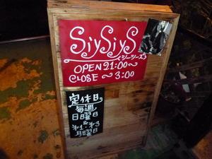 0SiySiys(シーシーズ)2