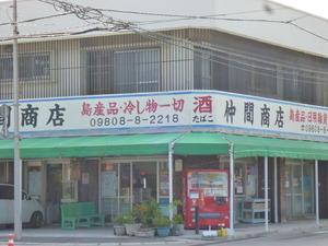 0川平湾6商店