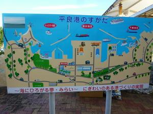 2平良港案内図