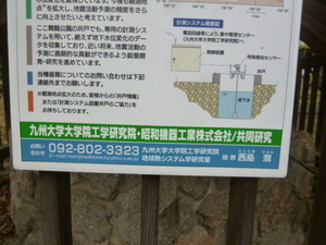 地下水位変化で地震予知