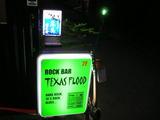 暗い路地「柳新道通り」にある、うちの看板。
