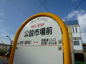 公設市場バス停