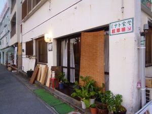8ミナト食堂