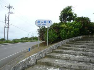 73唐人墓1