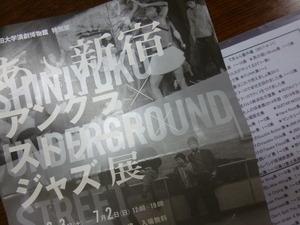 あ〜 新宿アングラストリートジャズ展行きました行きましょう。