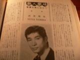若い裕也さん