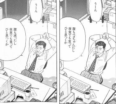 第15話 東京都内某所の深夜のコ...