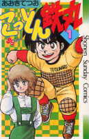 こっとん鉄丸 1 (少年サンデーコミックス)