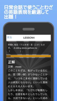 3-screenshot-e-kotowaza