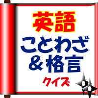 1-icon-e-kotowaza - コピー