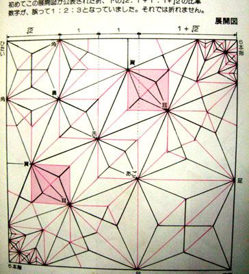 花 折り紙:折り紙 悪魔-blog.livedoor.jp