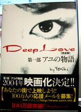 deeplove