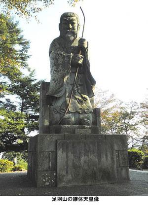 足羽山の継体天皇像