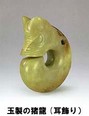 玉製の猪龍(耳飾り)