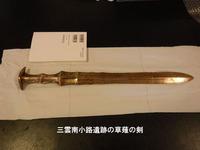 三雲南小路遺跡から出土した草薙の剣