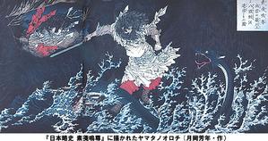 『日本略史 素戔嗚尊』に描かれたヤマタノオロチ