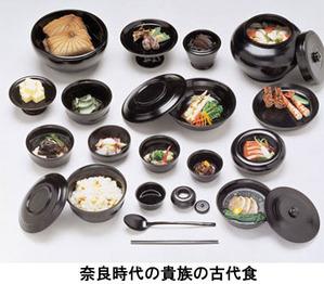 奈良時代の貴族の古代食