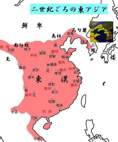2世紀の後漢