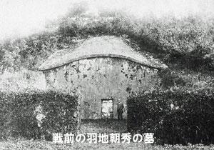 戦前の羽地朝秀の墓