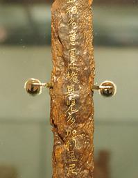 稲荷山古墳から出土した金錯銘鉄剣